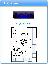 Форму скачать код банера для установки кнопки на сайт ucoz